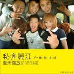 私奔丽江(EP)详情