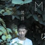 谎话(单曲)详情