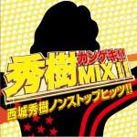 秀樹カンゲキ!!mix!!西城秀樹ノンストップヒッツ!!详情