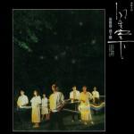 海蝶10周年纪念CD 星空下