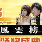 第十四届东方风云榜获奖歌曲详情