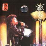 1983演唱会 [爱琴往事]详情