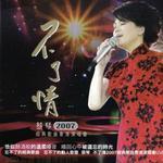 不了情 2007经典歌曲香港演唱会