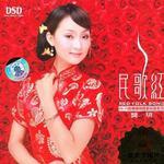 民歌红 Red Folk Song