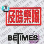 Be Times 及时乐队同名专辑详情