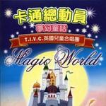 卡通总动员 梦幻童话 Magic World Of T.i.v.c详情