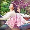 韩国影视原声 - 对我而言可爱的她 OST 试听