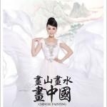 画山画水画中国(单曲)详情