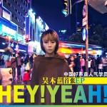 Hey! Yeah!(单曲)详情