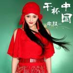 干杯中国(单曲)详情