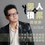 男人很累(EP)详情