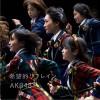 AKB48 - 希望的リフレイン 试听