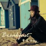 Breakfast (单曲)详情