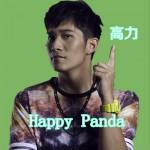 Happy Panda (EP)详情