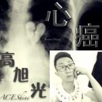 心癌(单曲)详情
