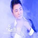 爱情备胎(EP)详情