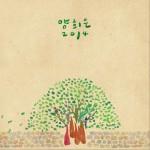 2014 양희은 同名专辑详情