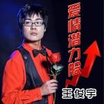 爱情潜力股 (单曲)详情