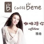 咖啡陪你 (单曲)详情