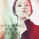Bye Bye Bye (单曲)详情