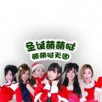 圣诞萌萌哒 (单曲)详情