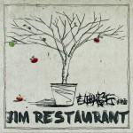 吉姆餐厅详情