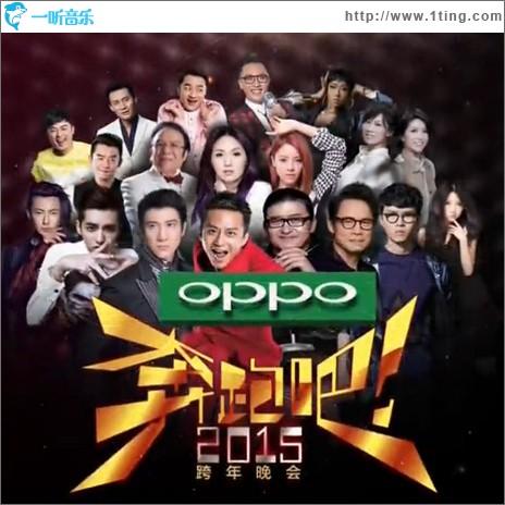 专辑封面:2015浙江卫视跨年演唱会图片