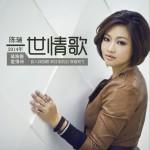 一世情歌 (单曲)