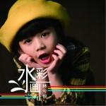 水彩画 (单曲)详情
