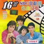 16首SBC电视剧名曲精粹详情