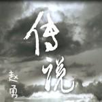 传说 (单曲)详情