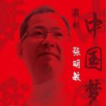 我的中国梦 (单曲)详情