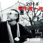 2014甲午改一改 (单曲)详情
