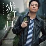 游子归 (EP)详情