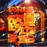 2015湖南卫视跨年演唱会详情