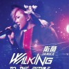 卫兰 - Walking To The Future Live 2014 试听