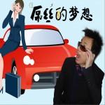 屌丝的梦想 (单曲)详情
