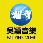 吴颖音乐工作室企业作品详情