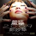 绝妙风华 2009详情