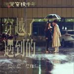相爱不能见 (周播栏目《相爱穿梭千年》OST)详情