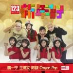 123 新年好 (单曲)详情