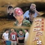 神马四兄弟2电影原声带详情