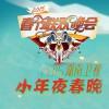 热门专辑: 华语群星 2015湖南卫视小年夜春晚