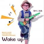 Wake up (单曲)详情