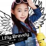 I Fly Bravely (单曲)详情