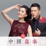 中国喜事 (单曲)详情