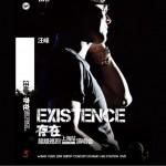 存在·超级巡回上海演唱会详情