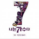 """나는 가수다 시즌3 1회 '자신의 대표곡' / 韩国《我是歌手》第三季 一回""""自身的代表曲""""试听"""