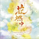 NHK大河ドラマ「花燃ゆ」 オリジナル・サウンドトラック Vol.1 NHK大河剧《花燃》原声集 Vol.1详情