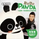 我是你的Panda (单曲)详情